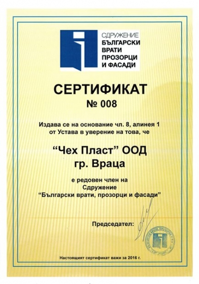 Association of Bulgarian Windows and Doors